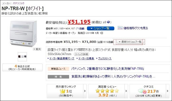 価格コムのNP-TR8-Wのお値段は51195円でした