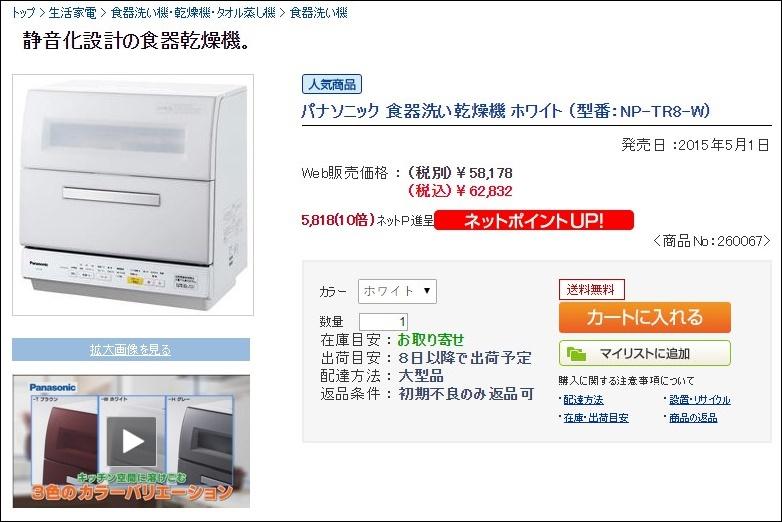 エディオンのNP-TR8-Wのお値段は57014円でした