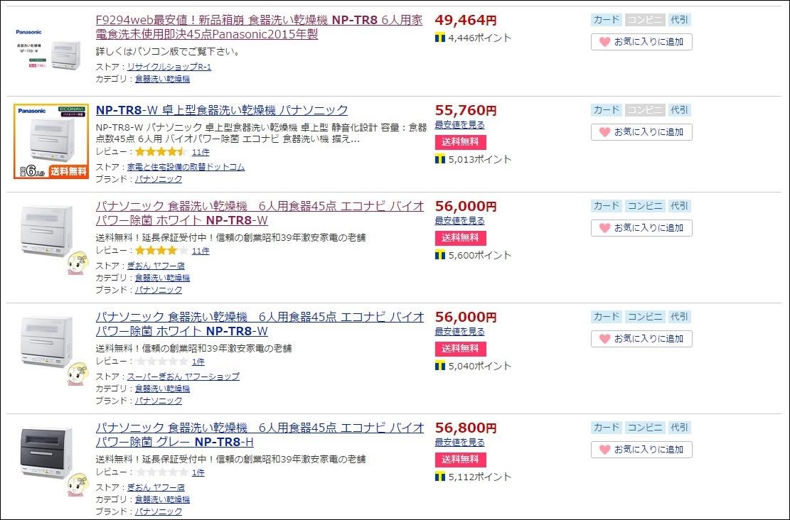 Yahoo!ショッピングのNP-TR8-Wのお値段は49464円+送料でした