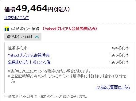 Yahoo!ショッピングなら10%近いポイント還元が・・・!