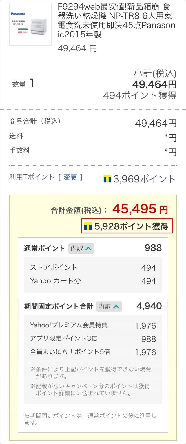 更に更にYahoo!Japanカードの決済でさらに3倍・・・だと!