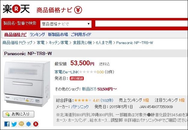 楽天市場のNP-TR8-Wのお値段は53500円でした