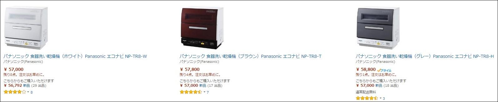 AmazonのNP-TR8-Wのお値段は57000円でした