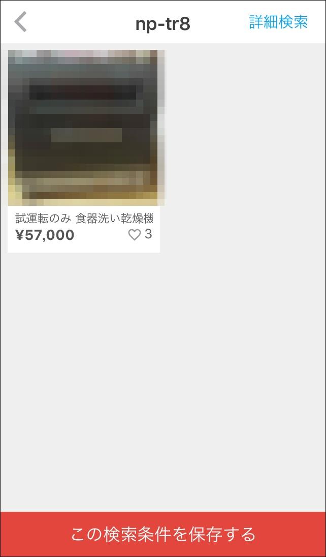 メルカリのNP-TR8-Wのお値段は57000円でした