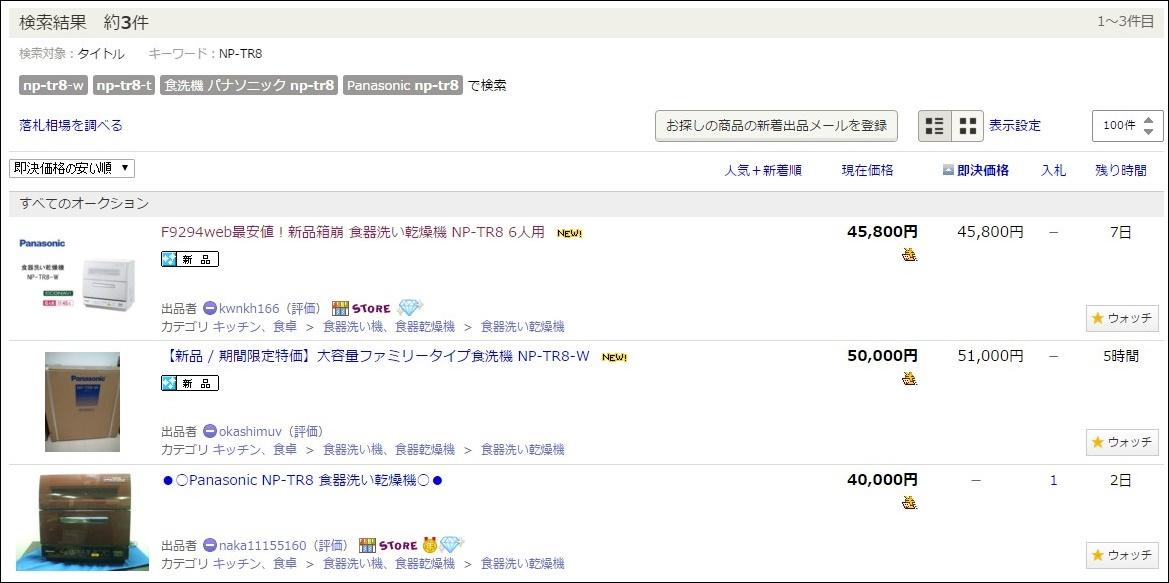 ヤフオクのNP-TR8-Wのお値段は49464円+送料でした