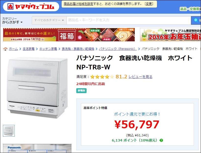 ヤマダ電機のNP-TR8-Wのお値段は55206円でした