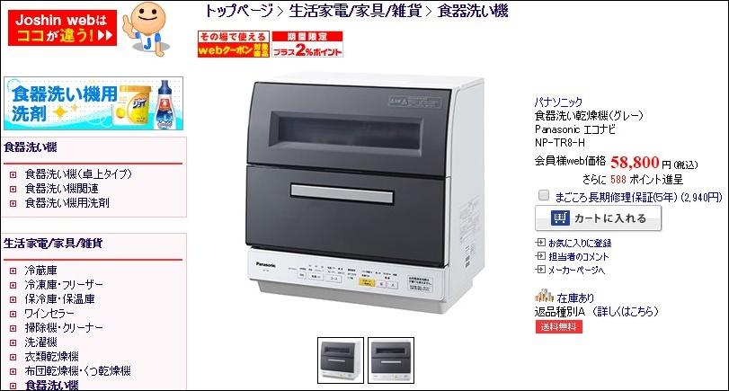 JoshinのNP-TR8-Wのお値段は58212円でした