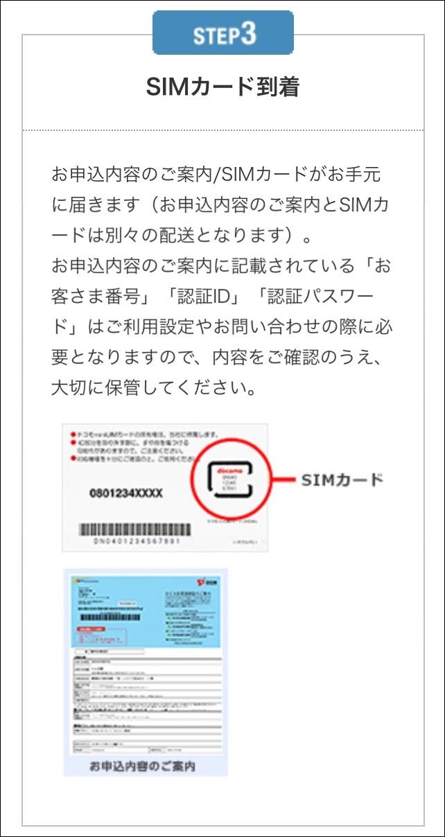 OCNモバイルでのらくらくナンバーポータビリティを利用してMNPする方法(SIMカードが到着したら手続き開始)