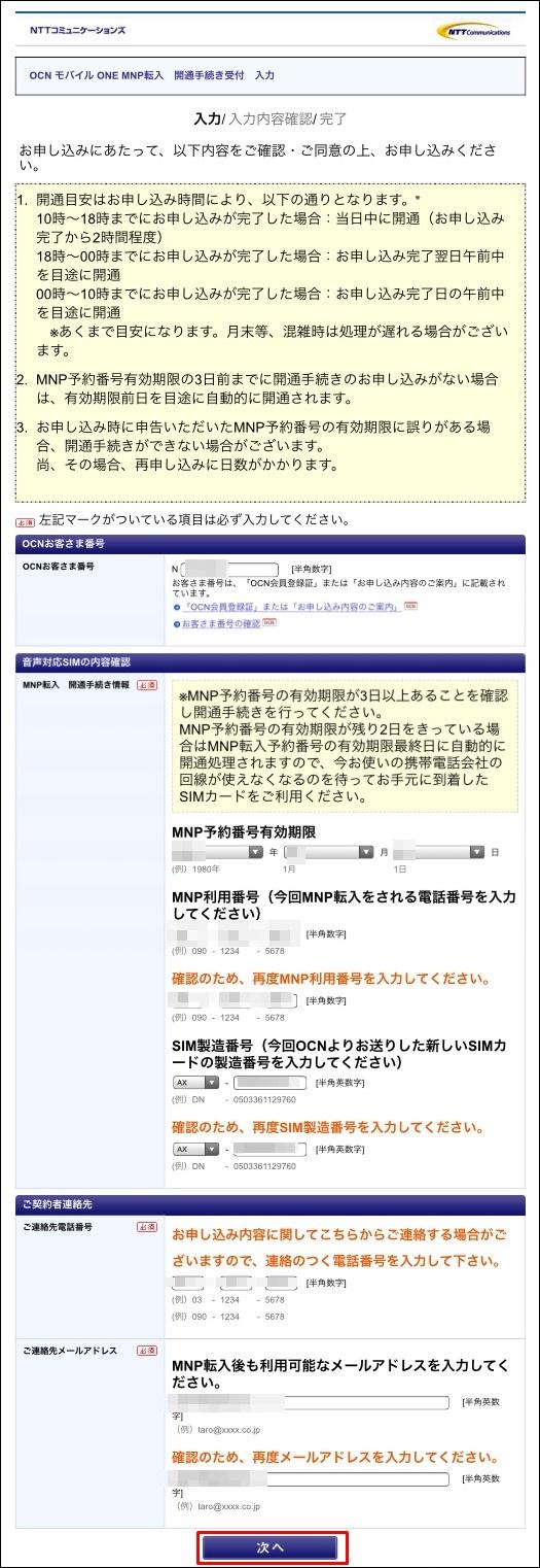OCNモバイルでのらくらくナンバーポータビリティを利用してMNPする方法(MNP番号を入力)