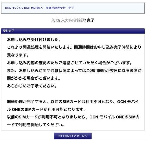OCNモバイルでのらくらくナンバーポータビリティを利用してMNPする方法(切り替え申し込み完了)