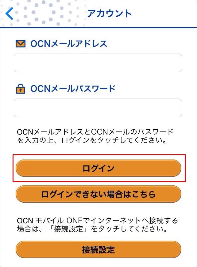 OCNモバイルONEアプリでLTEの設定を行う(メールアドレスとメールパスワードを入力してログイン)