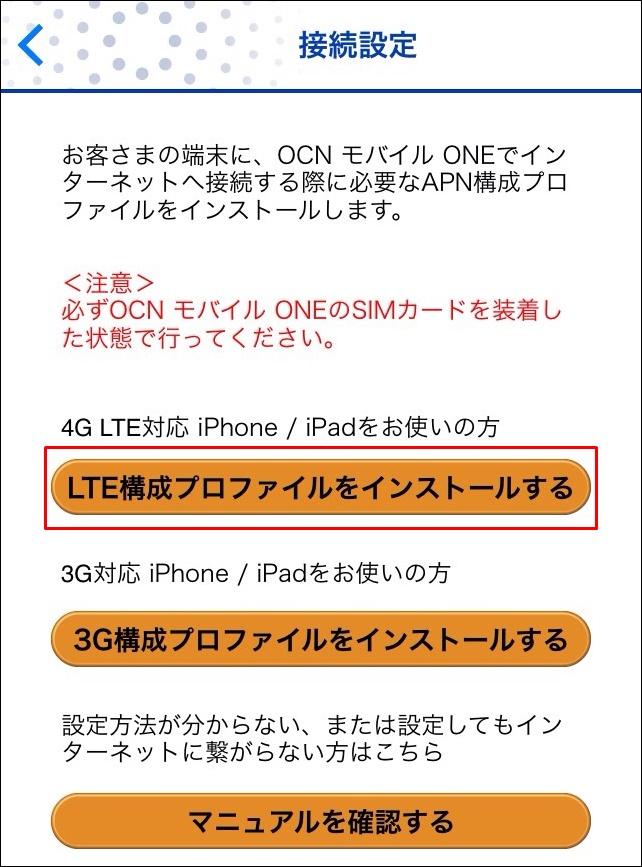 OCNモバイルONEアプリでLTEの設定を行う(LTE構成プロファイルをインストールする)