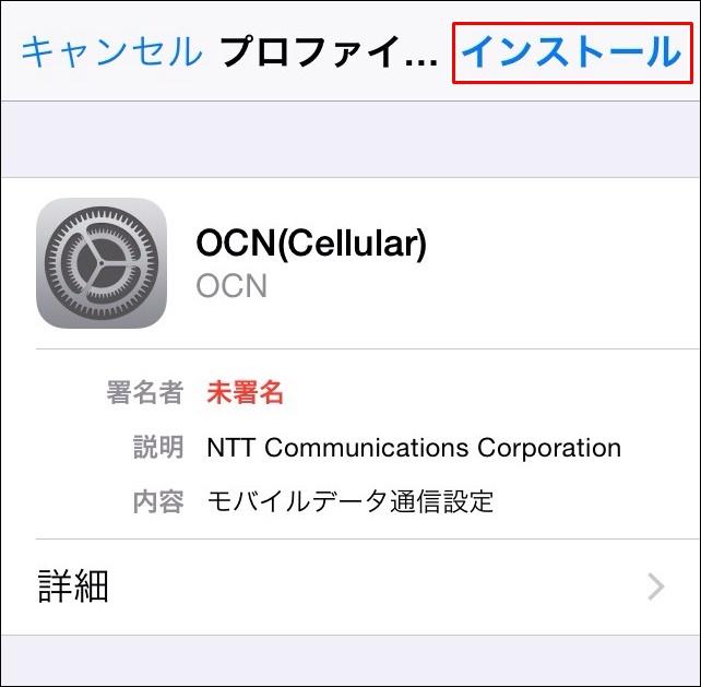 OCNモバイルONEアプリでLTEの設定を行う(プロファイルをインストール)