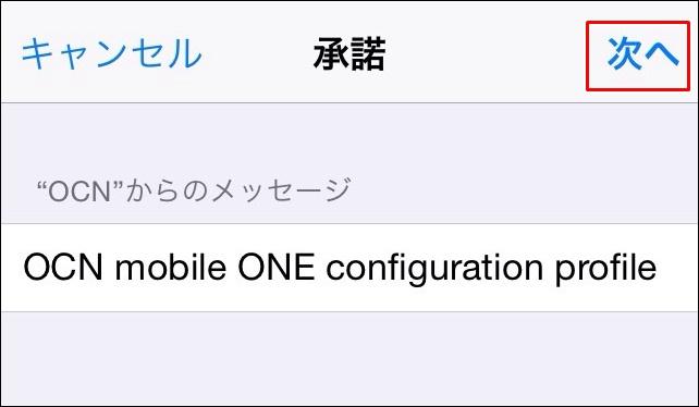 OCNモバイルONEアプリでLTEの設定を行う(承諾で次へを選択)