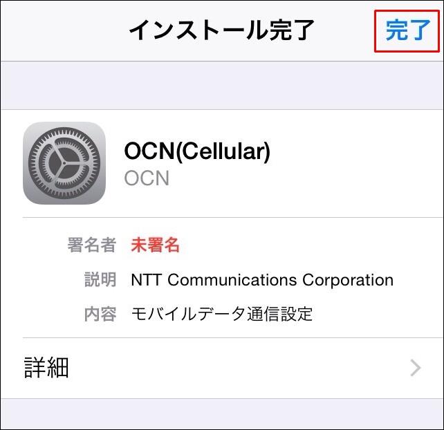 OCNモバイルONEアプリでLTEの設定を行う(インストール完了)