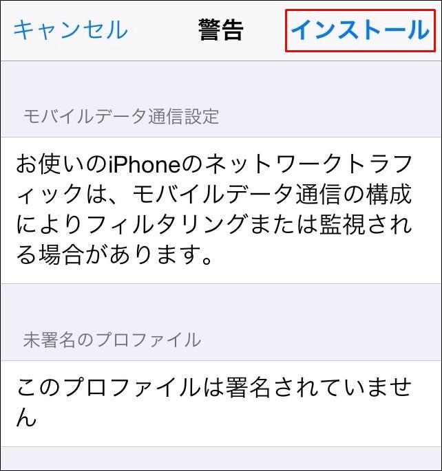 OCNモバイルONEアプリでLTEの設定を行う(警告が出るが気にせずインストール)