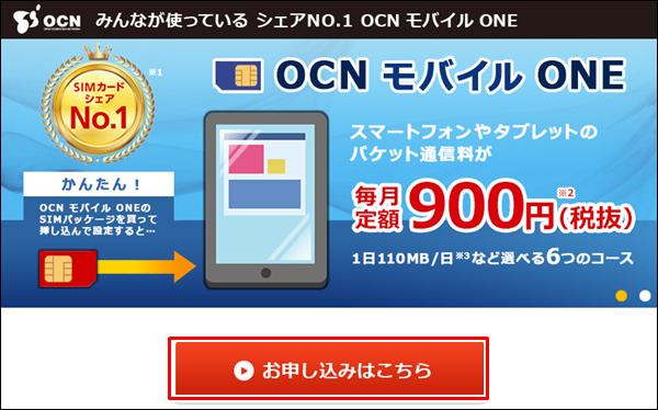 OCNモバイルのMNP登録方法(公式サイトより申し込み)