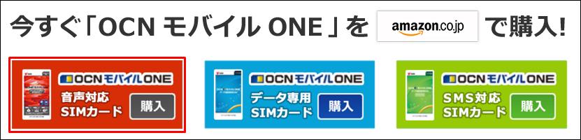 OCNモバイルのMNP登録方法(公式サイトより音声パッケージを購入)
