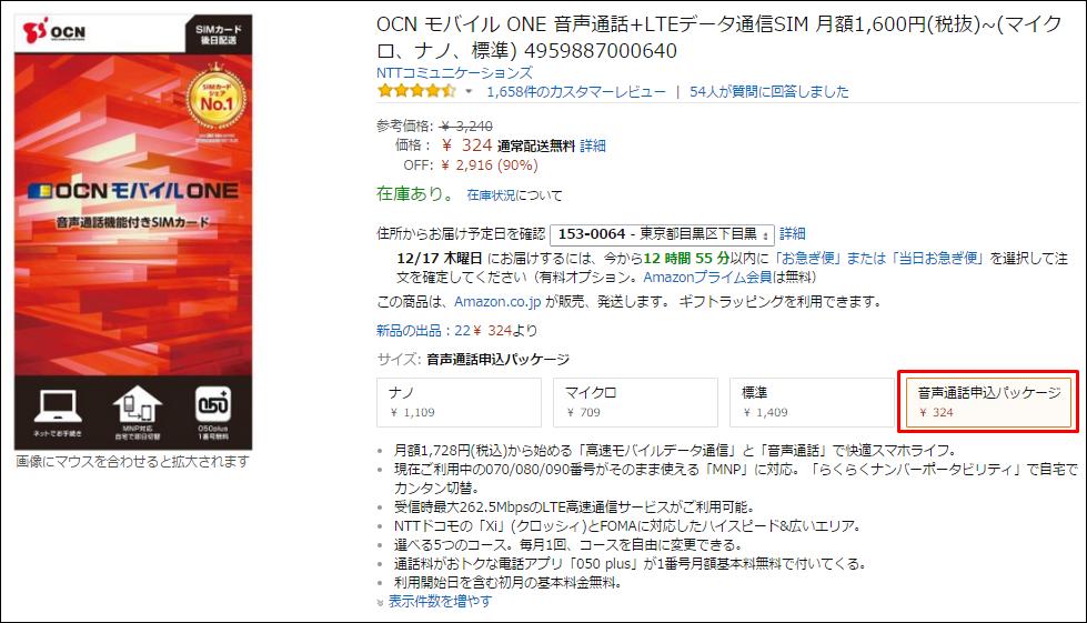 OCNモバイルのMNP登録方法(Amazonから購入します)