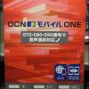OCNモバイルのMNP契約申し込みのやり方を徹底解説(前編)!パッケージを購入してMNP予約番号を登録!
