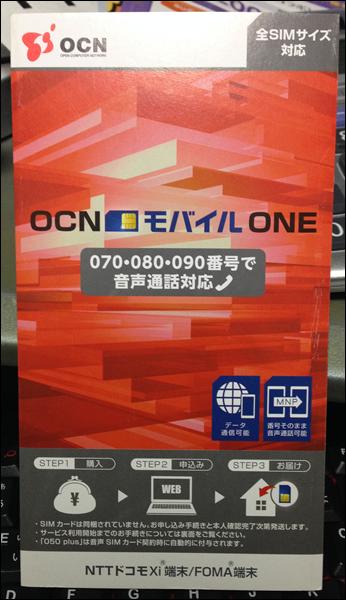 OCNモバイルのMNP登録方法(こんなパッケージが届きます)
