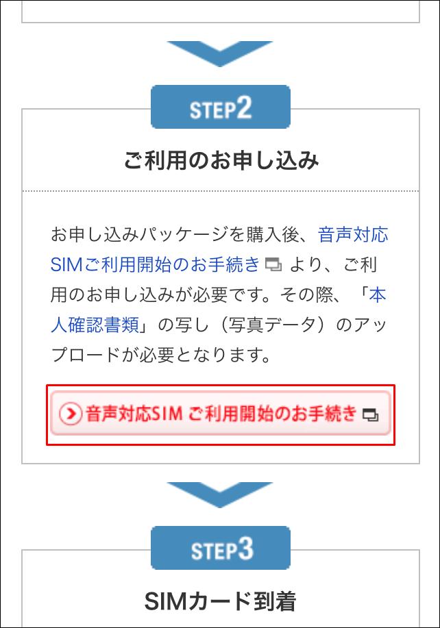 OCNモバイルのMNP登録方法(webからパッケージ登録)