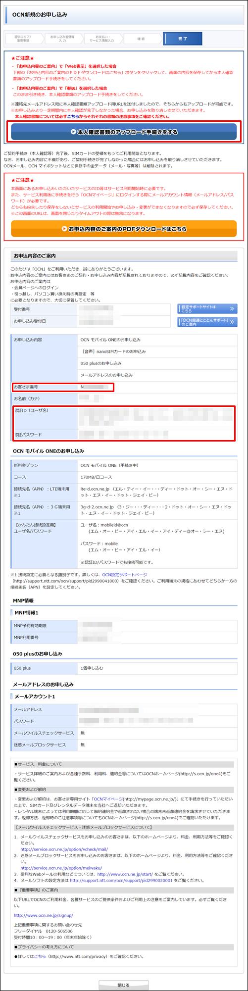 OCNモバイルのMNP登録方法(本人確認書類をアップロード)