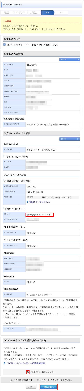 OCNモバイルのMNP登録方法(申し込み内容の確認)