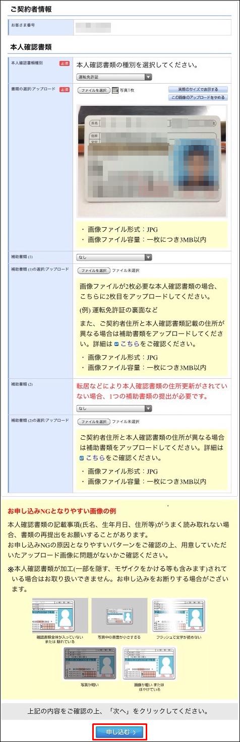 OCNモバイルのMNP登録方法(本人確認書類をアップロードして申し込み)