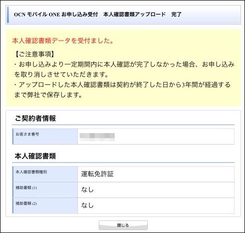 OCNモバイルのMNP登録方法(これで申し込み完了)