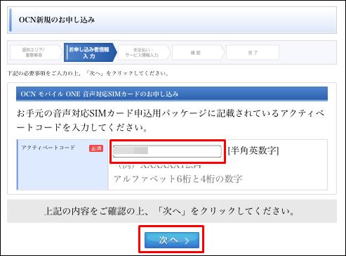 OCNモバイルのMNP登録方法(アクティベーションコードを入力)