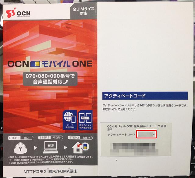 OCNモバイルのMNP登録方法(コードはこの部分に記載されています)
