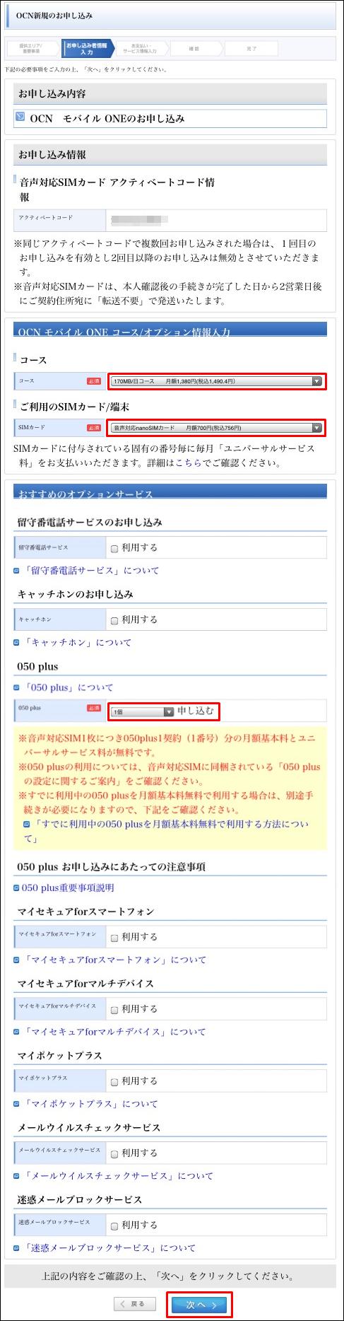 OCNモバイルのMNP登録方法(コースを選択)