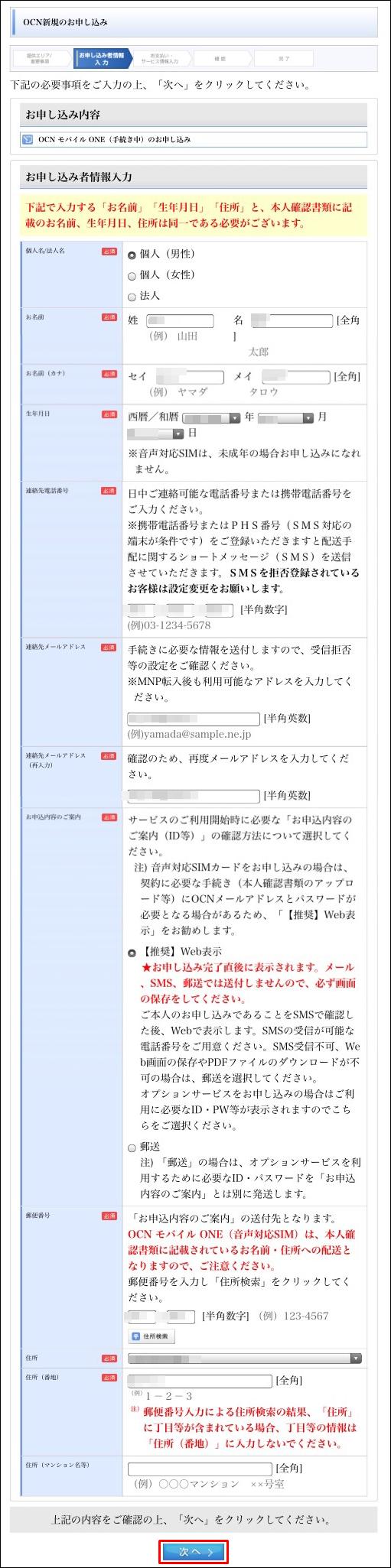 OCNモバイルのMNP登録方法(個人情報の入力)