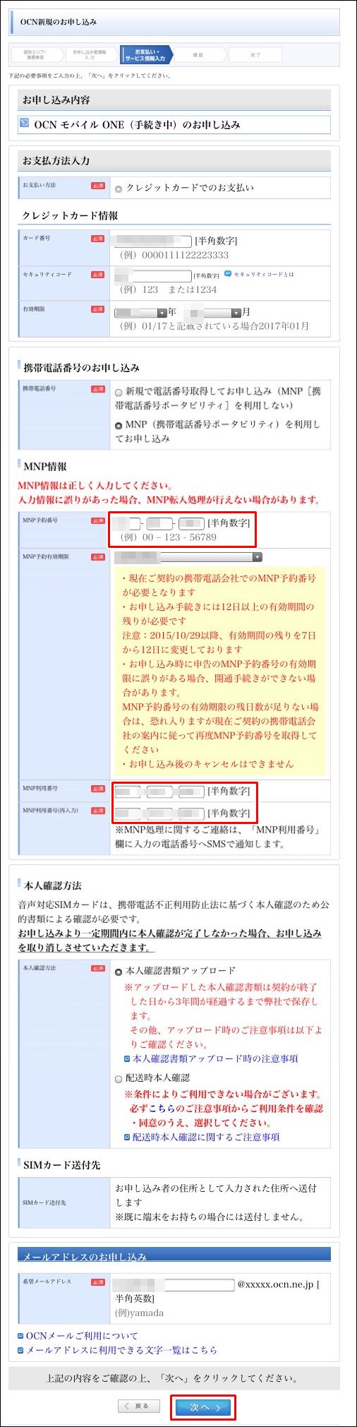 OCNモバイルのMNP登録方法(転用番号を入力)
