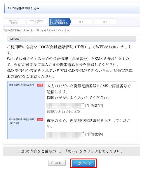 OCNモバイルのMNP登録方法(認証する電話番号を入力)
