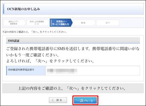 OCNモバイルのMNP登録方法(SMSを送信する番号を確認)