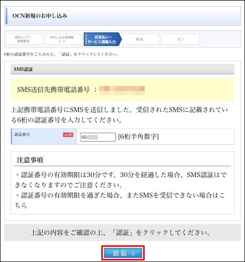 OCNモバイルのMNP登録方法(SMSに届いた認証番号を入力)
