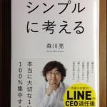 [書評]シンプルに考えるを読んだ感想まとめ!大企業病に不満を持つあなたにこそおすすめの一冊。