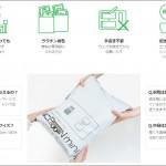 はこBOONミニの料金・特徴・サイズを解説!ファミマで送る・受け取りが出来て500円から!