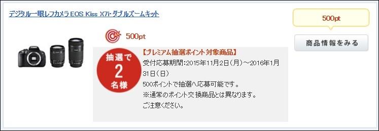 NTTのフレッツ光回線の転用承諾番号を取得する方法(端数ポイントなので応募して消費)