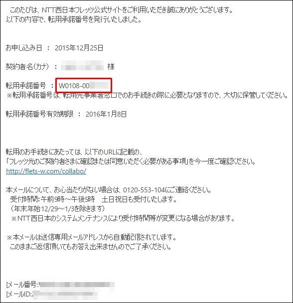 NTTのフレッツ光回線の転用承諾番号を取得する方法(こんな感じのメールが届きます)