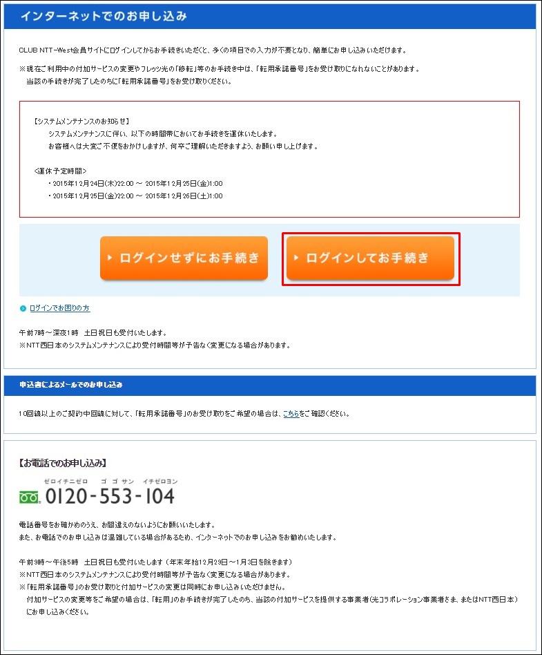 NTTのフレッツ光回線の転用承諾番号を取得する方法(まずはログイン)