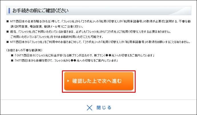 NTTのフレッツ光回線の転用承諾番号を取得する方法(注意事項を読んだ上でぽちっと)