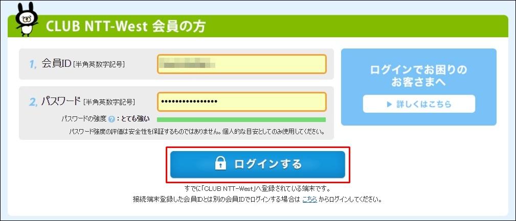 NTTのフレッツ光回線の転用承諾番号を取得する方法(NTT-westにログイン)