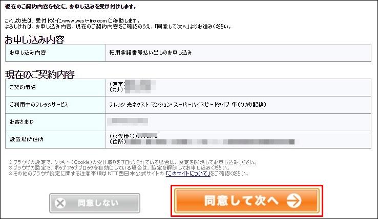 NTTのフレッツ光回線の転用承諾番号を取得する方法(現在の契約内容を確認)