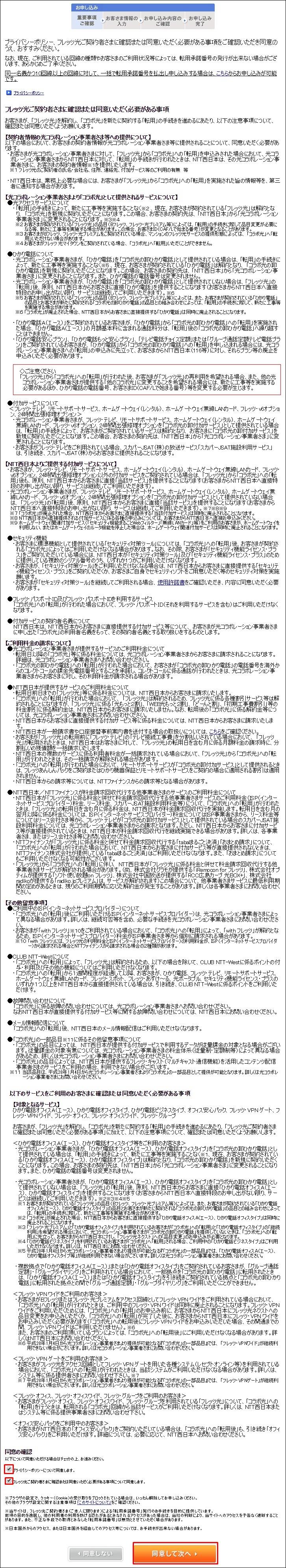 NTTのフレッツ光回線の転用承諾番号を取得する方法(ながーい規約を読んで同意)