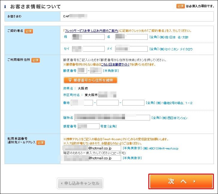 NTTのフレッツ光回線の転用承諾番号を取得する方法(契約情報を確認)