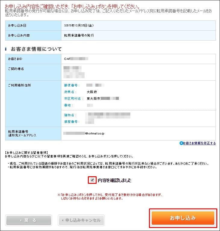 NTTのフレッツ光回線の転用承諾番号を取得する方法(転用承諾番号発行前の確認)