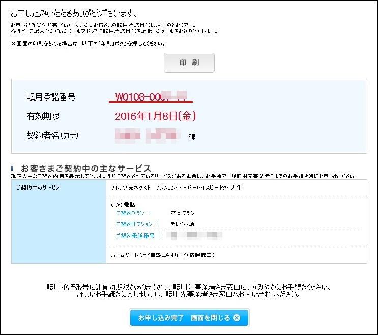 NTTのフレッツ光回線の転用番承諾号を取得する方法(転用承諾番号が発行されました)